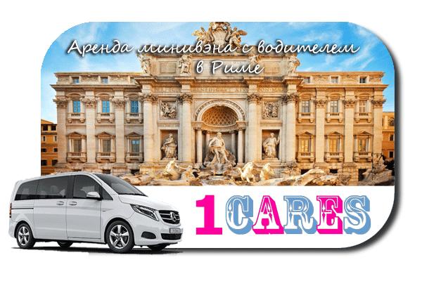 Аренда минивэна с водителем в Риме