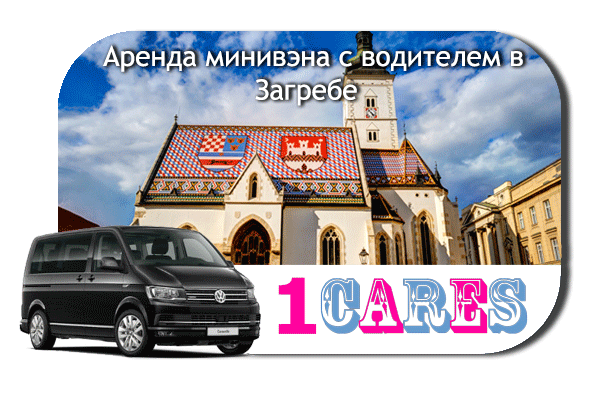 Аренда минивэна с водителем в Загребе