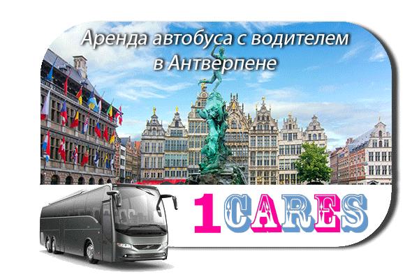 Арендa автобусa с водителем в Антверпене