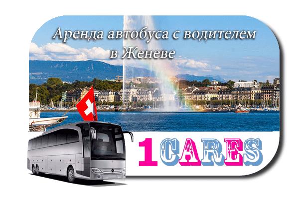 Аренда автобуса с водителем в Женеве