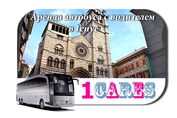 Аренда автобуса с водителем в Генуе