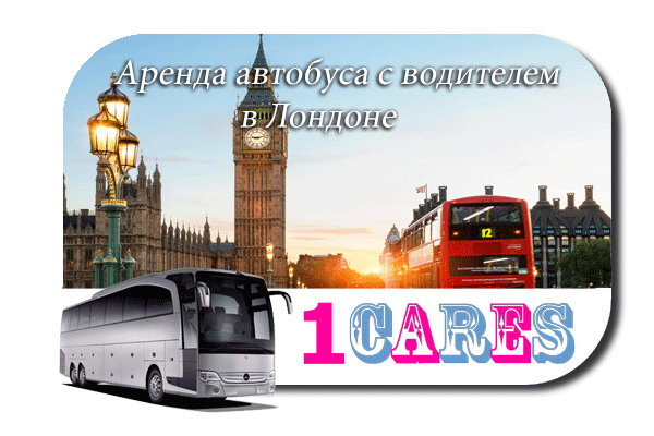 Аренда автобуса с водителем в Лондоне