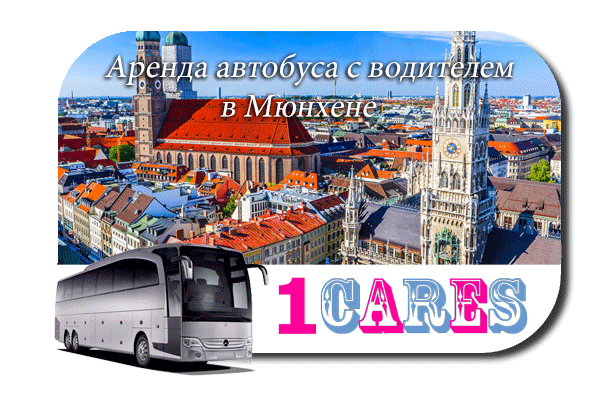 Аренда автобуса с водителем в Мюнхене