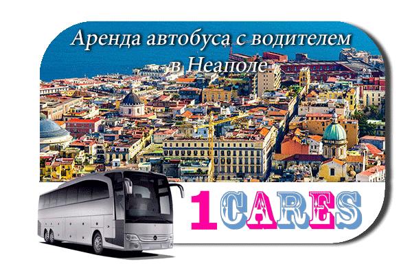 Аренда автобуса с водителем в Неаполе