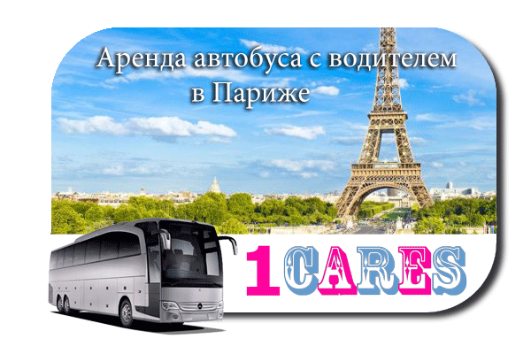 Аренда автобуса с водителем в Париже