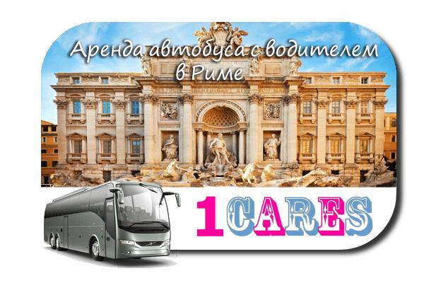 Аренда автобуса с водителем в Риме