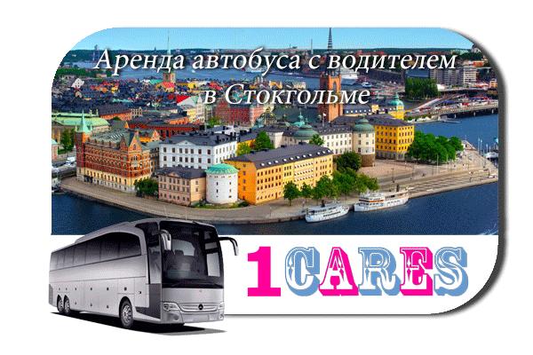 Аренда автобуса с водителем в Стокгольме