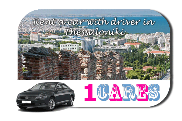 Rent a car with driver in Thessaloniki