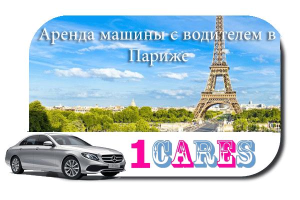Аренда машины с водителем в Париже