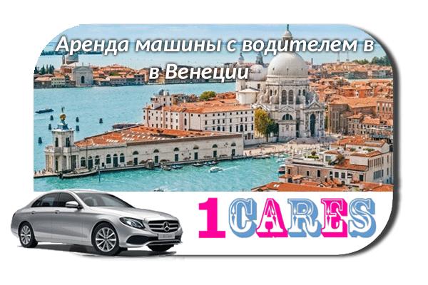 Аренда машины с водителем в Венеции