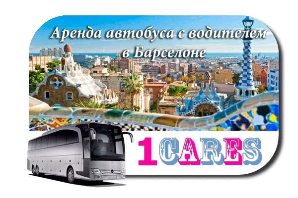 Аренда автобуса в Барселоне