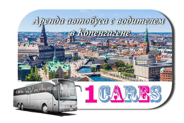Аренда автобуса в Копенгагене
