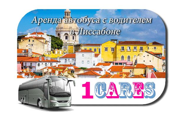 Аренда автобуса в Лиссабоне