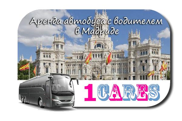 Аренда автобуса в Мадриде