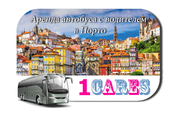 Аренда автобуса в Порто