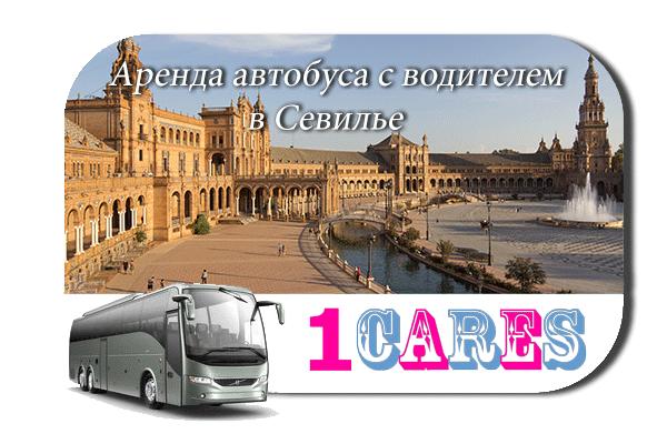 Аренда автобуса в Севилье