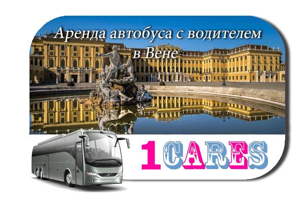 Аренда автобуса в Вене