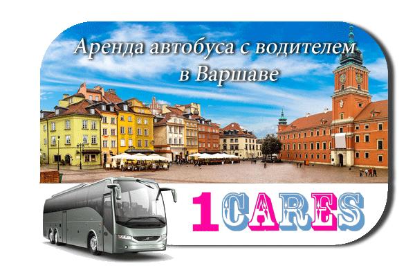 Аренда автобуса с водителем в Варшаве