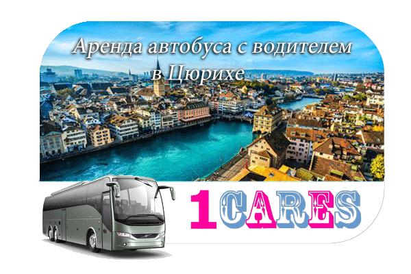 Аренда автобуса в Цюрихе