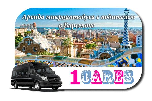 Аренда микроавтобуса с водителем в Барселоне