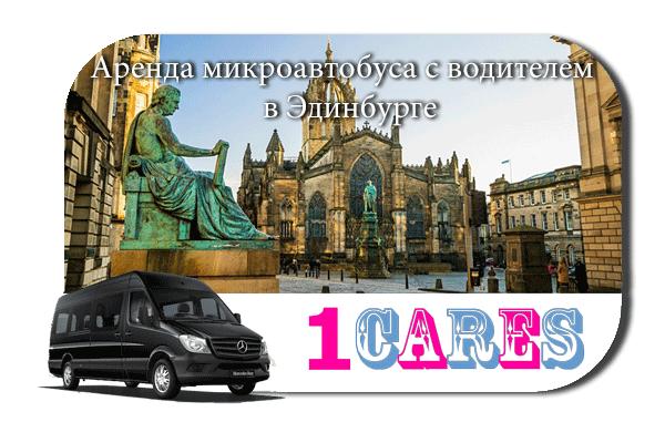 Аренда микроавтобуса с водителем в Эдинбурге