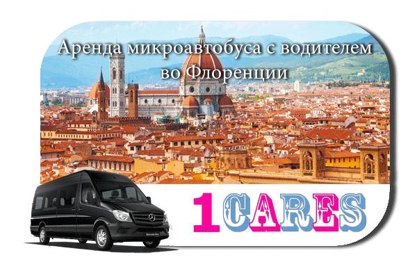 Аренда микроавтобуса с водителем во Флоренции