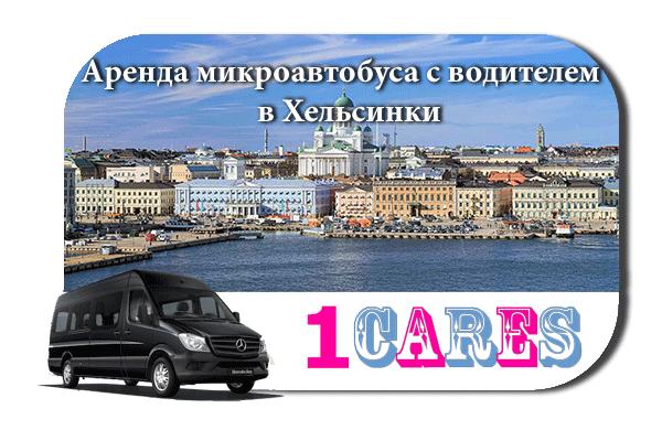 Аренда микроавтобуса с водителем в Хельсинки