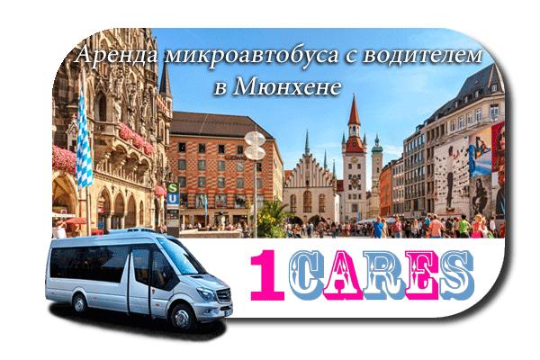 Аренда микроавтобуса с водителем в Мюнхене