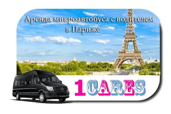 Аренда микроавтобуса с водителем в Париже