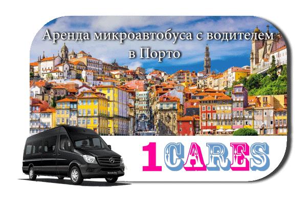 Аренда микроавтобуса с водителем в Порто