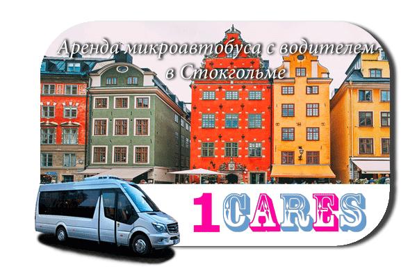 Аренда микроавтобуса с водителем в Стокгольме